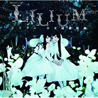 LILIUMリリウム 少女純潔歌劇 動画見放題配信【U-NEXT】