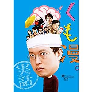 激レアさんを連れてきた。出演中川さんの映画「くも漫。」配信【FOD】